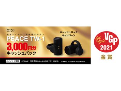 VGP2021金賞受賞記念!BoCo『PEACE TW-1』キャッシュバックキャンペーンを実施!