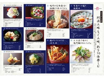 【徳島県 ルネッサンス リゾート ナルト】ディナー90種、ランチも60種以上♪ 郷土料理バイキング「阿波三昧」で淡路&四国グルメを食べ尽くし