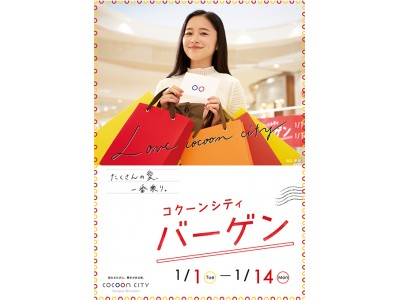 たくさんの愛、一番乗り。「コクーンシティバーゲン」&「2019福袋」2019年1月1日(火・祝)10:00 START!!