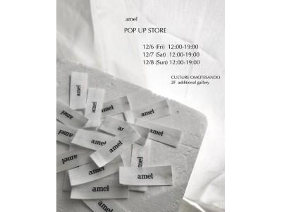 amel(エイメル)、ブランド誕生2周年を記念したPOPUPストアを12月6日、7日、8日3日間表参道にて開催。~ディレクター黒田歩唯が接客、amel初のショッパーもお披露目~