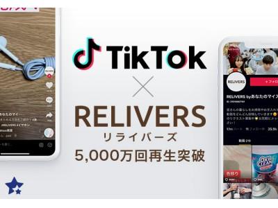 ユアマイスター、「RELIVERS」の、TikTok公式アカウントで総再生回数5,000万回・100万ハートを突破