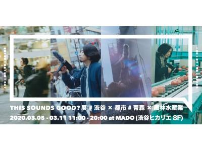 """渋谷と青森の""""音""""を写真と映像で体感する「THIS SOUNDS GOOD?展 #渋谷x都市 #青森x農林水産業」開催決定"""
