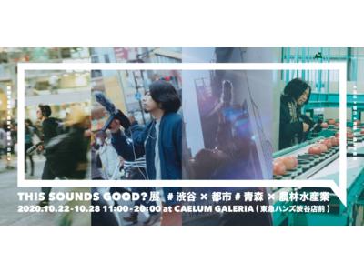 """<開催決定>渋谷と青森の""""音""""を写真と映像で体感する「THIS SOUNDS GOOD?展 #渋谷x都市 #青森x農林水産業」"""