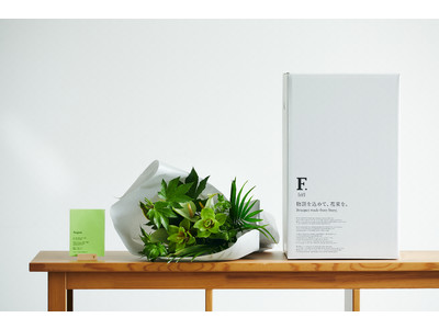 ストーリーから花束を選ぶブランドF. [ef] (エフ)から、毎月定額でグリーンの花束が届くサブスクリプションサービスがスタート