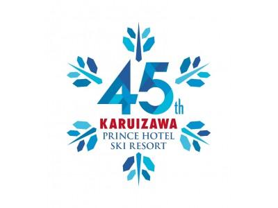 軽井沢プリンスホテルスキー場 45年の歴史を辿るパネル展示や45周年記念キャラクターが登場『開業45周年記念イベント』を開催