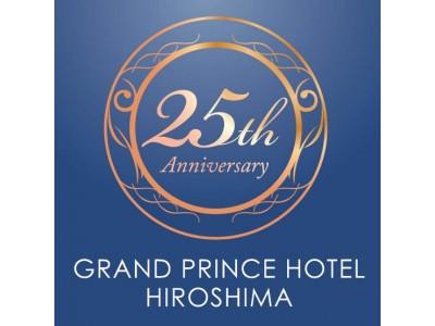 【グランドプリンスホテル広島】25年分の「感謝を形に」・・・ ディナーコースやご宿泊プランなど 「ホテル開業25周年記念商品」第一弾を販売
