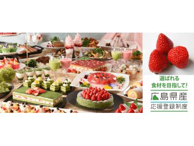 【グランドプリンスホテル広島】いちごブッフェ夏‐抹茶編‐抹茶と広島県産いちごを使用した新スイーツが登場