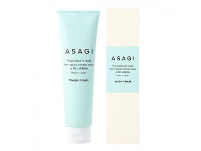 八海山の湧き水を使用したスキンケアブランド「ASAGI」に新商品が仲間入り