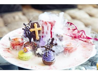ザ・プリンスギャラリー 東京紀尾井町 魔女が眠るミステリアスな森をイメージしたハロウィーンアフタヌーンティーを販売