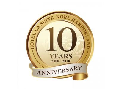 ホテル ラ・スイート神戸ハーバーランド  スパ&エステティック「ラ・シェール」×パリ発「ジェモロジー」10年の輝きをダイヤモンドに込めて 開業10周年記念メニュー販売開始