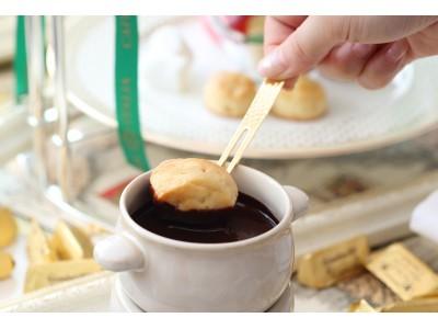 ホテル ラ・スイートハーバーランド開業10周年記念 イタリアの老舗チョコレートブランド「カファレル」と共同製作 イタリアをめぐるカファレルアフタヌーンティー