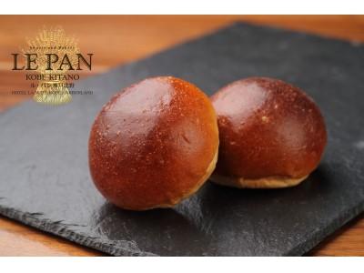 ル・パン神戸北野 「日本一の朝食で話題のベーカリー」がJAL最上級ラウンジに登場