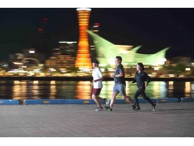 【神戸みなと温泉 蓮】これからの季節にもってこい!神戸港の夜景を眺めながら暑い季節でも涼しく快走 「ナイトランクリニック」スタート!!