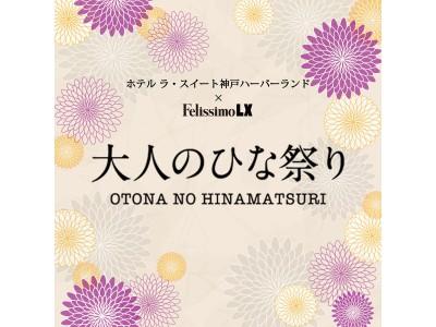 【ホテル ラ・スイート神戸ハーバーランド】 9月9日は「大人のひな祭り」 フェリシモLX[ルクス]と一日限りのイベントを共同開催