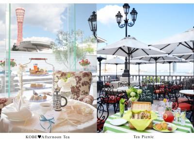 神戸開港150年記念 神戸の魅力がギュッとつまった「KOBE Afternoon Tea」と「Tea Picnic」登場