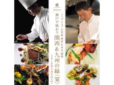 ラ・スイート神戸オーシャンズガーデン 神戸と博多のミシュランシェフによる美食イベント開催  ブランド牛「博多和牛」、イチゴの王様「あまおう」を贅沢に使用!