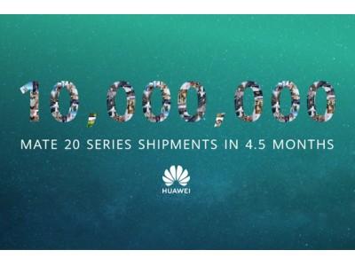 HUAWEI Mate 20シリーズの世界累計出荷台数が1000万台を突破