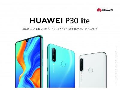 高いコストパフォーマンスを誇る大人気スマートフォンP liteシリーズ最新作『HUAWEI P30 lite』を5月24日(金)より発売
