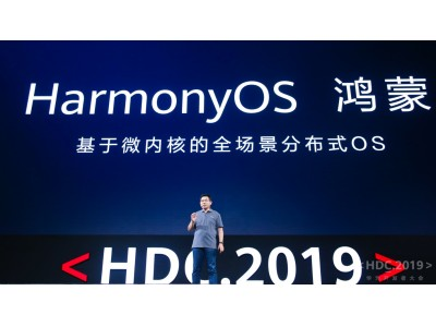 ファーウェイ、新OS『HarmonyOS』を発表 『HarmonyOS』は、すべてのユーザーにさらなる利便性を提供します。