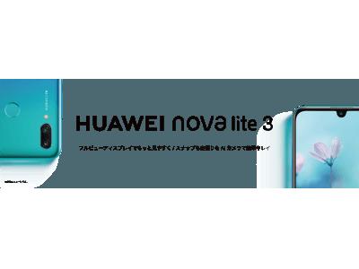 フルビューディスプレイとAIカメラ搭載した人気モデル『HUAWEI nova lite 3』が販路を拡大!8月23日(金)より家電量販店およびECサイトにて発売開始
