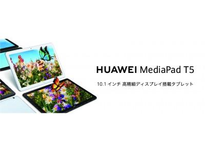 約10.1インチ大画面タブレット『HUAWEI MediaPad T5』に内部メモリを増設した新ラインアップが登場!新色ミストブルーも加わり、8月30日(金)より発売