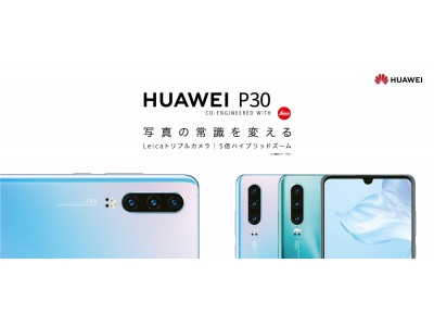 『HUAWEI P30』と『HUAWEI P30 lite』をBIGLOBEモバイルから11月1日より発売