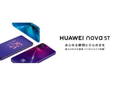 最大4800万画素の5つのAIカメラにパンチホールディスプレイ搭載『HUAWEI nova 5T』が11月29日(金)より発売