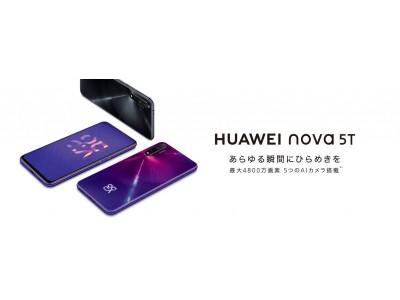最大4800万画素の5つのAIカメラにパンチホールディスプレイ搭載『HUAWEI nova 5T』が楽天モバイルにて3月3日(火)より発売