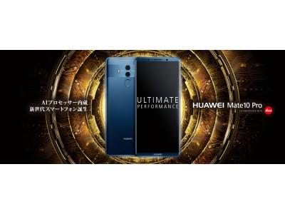 SIMフリースマートフォン『HUAWEI Mate 10 Pro』ソフトウェアアップデート開始のお知らせ