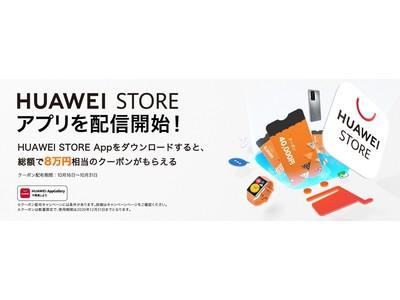 本日「HUAWEI STOREアプリ」をリリース!オンラインストアでのショッピングはもちろん、サポートセンターとのチャット機能なども充実