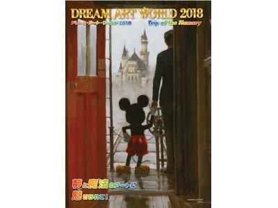 【ドリームアートワールド】ディズニー公認アーティストたちの夢の競演!心動かす夢とファンタジーあふれる素敵なアートの祭典!