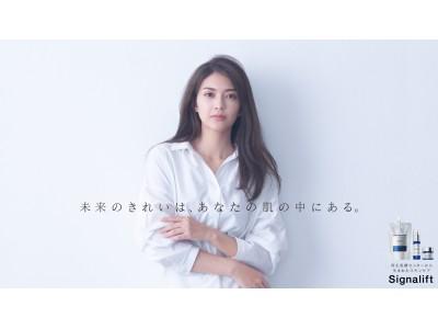 再生医療センターから生まれたスキンケア「Signalift」、女優・田中道子さん起用の新プロモーションと新製品発売のお知らせ