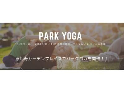 恵比寿ガーデンプレイス・サッポロ広場の芝生で10月8日にパークヨガを開催!