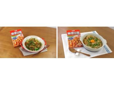 45年間愛されてきた丸美屋のロングセラー「麻婆豆腐の素」のアレンジ料理のレシピ動画公開