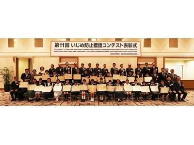 AIG損保協賛『第11回いじめ防止標語コンテスト』文部科学大臣賞を選出