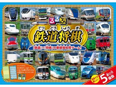 「鉄道車両」×「将棋」の新感覚知育ゲーム! 遊びながら思考力を高める!『るるぶ 鉄道将棋』2020年11月25日(水)発売