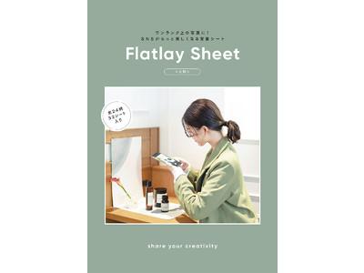 大きくなって新登場!豊富な背景シートでワンランク上の写真が撮れる♪ 大人気企画の第二弾が発売!『Flatlay Sheet <大判>』2021年1月29日(金)発売
