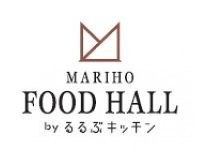 """『るるぶ』編集者が旅して見つけた""""おいしい""""をお届け 『マリホフードホールbyるるぶキッチン』2018年7月6日(金)広島にオープン!"""