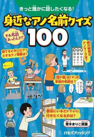 アナタもきっと誰かに話したくなる!名前に関するおもしろい雑学が満載のクイズブックきっと誰かに話したくなる!『身近なアノ名前クイズ100』『おもしろ地名クイズ100』『激レア名字クイズ100』