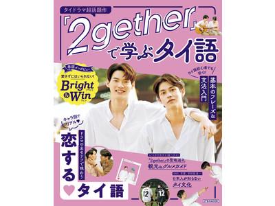 タイドラマ超話題作でタイ語学習!~胸キュンしながら名ゼリフを楽しもう~「『2gether』で学ぶタイ語」 2021年3月29日(月)発売