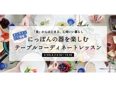 ONE LIFE LAB × オレンジページ × るるぶ&more.『にっぽんの器を楽しむテーブルコーディネートレッスン』開催