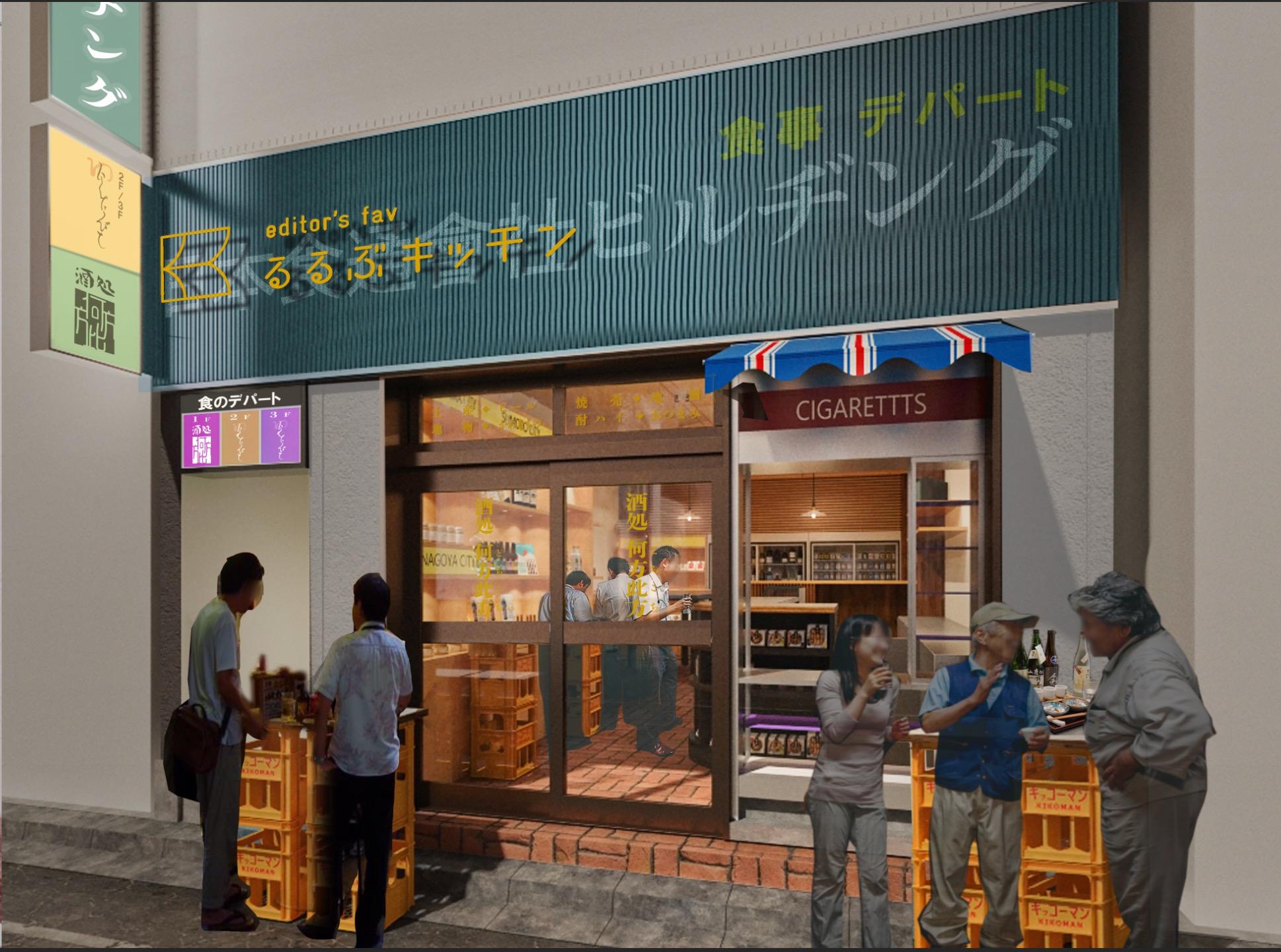兵庫県洲本市とJTBパブリッシングシティプロモーション・まちづくり分野に関する包括連携協定を締結るるぶキッチンビルヂング「酒処 」内にSUMOTO STANDオープン