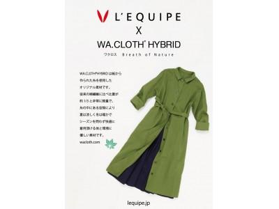 「L'EQUIPE」が三井物産アイ・ファッションの「WA.CLOTH(R)」を使用したカプセルコレクションを先行販売