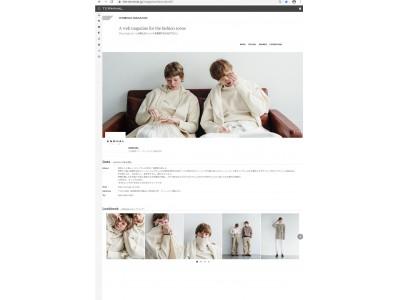 """三井物産アイ・ファッション 新ブランド""""ANNUAL(アニュアル)""""にオンラインオーダーシステムを急遽導入"""