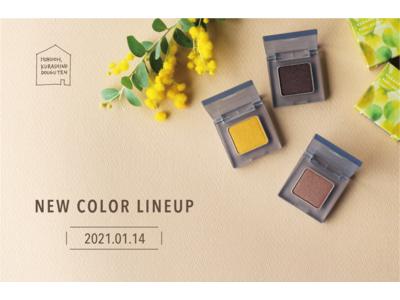 「北欧、暮らしの道具店」オリジナルコスメ・春の新色登場!春に心浮き立つ3色のアイカラー。
