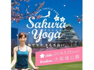 桜の名所・大阪城公園で「花見ヨガ」 大阪城SAKURA YOGA 初開催決定!!…