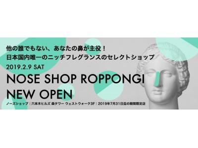 日本国内唯一のニッチフレグランスのセレクトショップNOSE SHOP(ノーズショップ)、2019年2月9日六本木ヒルズへ期間限定オープン、4つのフレグランスブランド日本初上陸のお知らせ