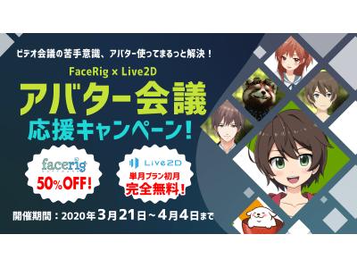 Live2D × FaceRigコラボセール!アバター会議応援キャンペーンをスタート!4月4日まで