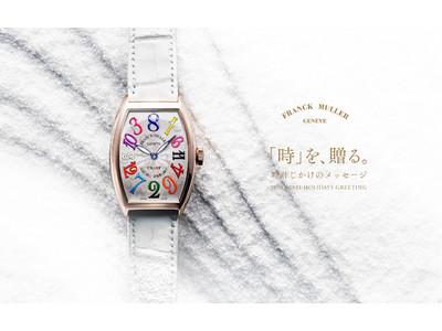 フランクミュラー|2020/2021ホリデーグリーティングコンテンツ 「時」を、贈る。~時計じかけのメッセージ~