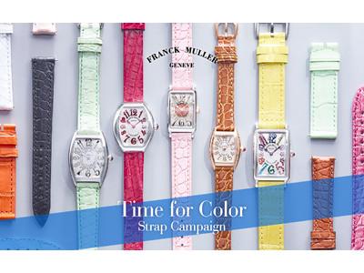 フランク ミュラー|「Time for Color」ストラップキャンペーンを開催